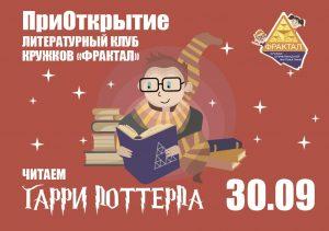 Литературный клуб в Спб Фрактал фото