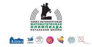V Санкт-Петербургская Олимпиада начальной школы открыта фото
