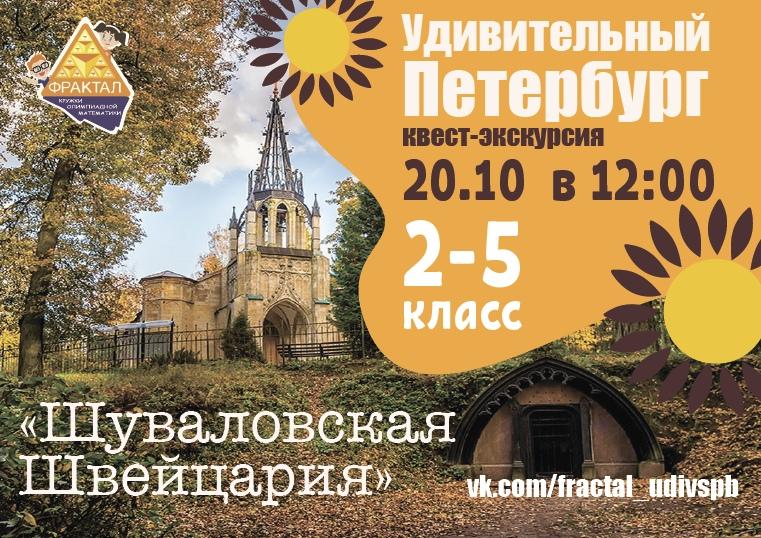 Квест-экскурсия «Удивительный Петербург» фото